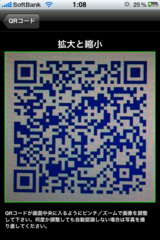 QRコードLite iPhoneアプリ6.PNG
