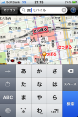 iPhoneヤフー地図アプリ7.PNG