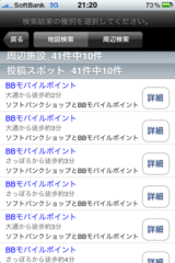 iPhoneヤフー地図アプリ8.PNG