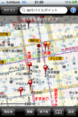 iPhoneヤフー地図アプリ9.PNG