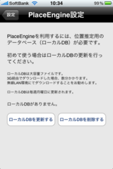 PlaceEngine iphone地図 yahoo