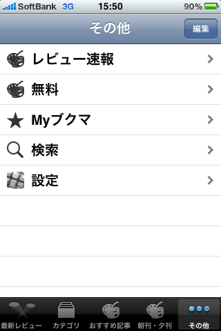 appbankアプリその他.PNG
