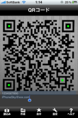 QRコードLite iPhoneアプリ10.PNG