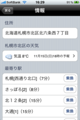 iPhoneヤフー地図アプリ3.PNG