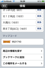 iPhoneヤフー地図アプリ4.PNG