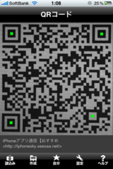 QRコードLite iPhoneアプリ7.PNG